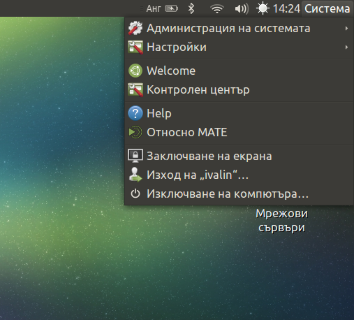 Get user menu under Ubuntu Mate - Tips & Tricks - Ubuntu